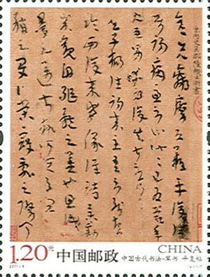 中国古代书法 草书图片