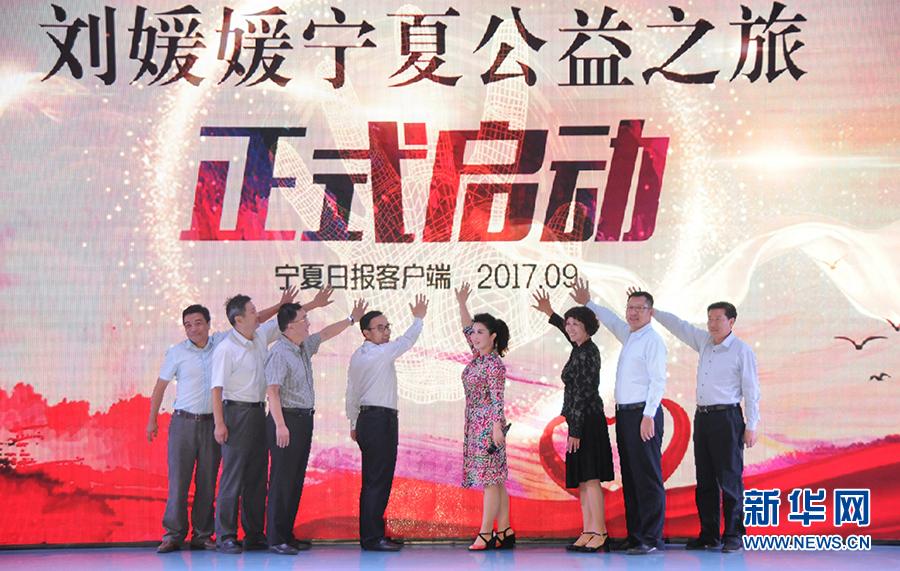 """9月20日,""""中国梦·宁夏情——中国扶贫宣传形象大使刘媛媛公益演唱"""