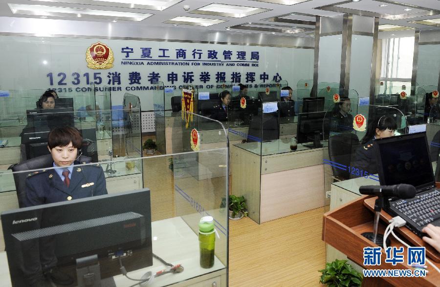 接线员在宁夏工商行政管理局12315消费者