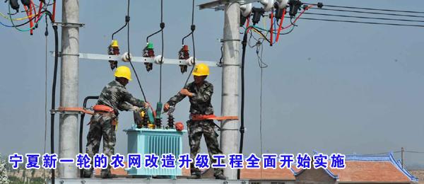 宁夏新一轮的农网改造升级工程全面开始实施