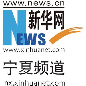 新華網寧夏頻道