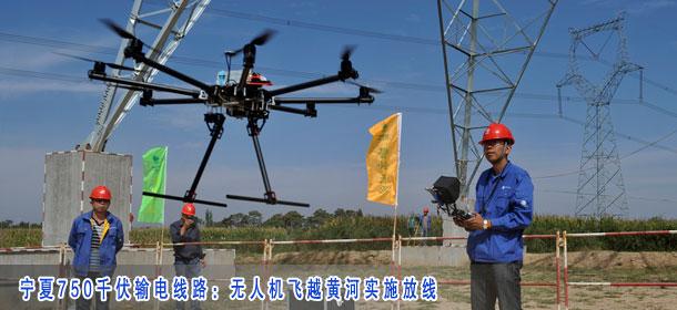 宁夏750千伏输电线路:无人机飞越黄河放线