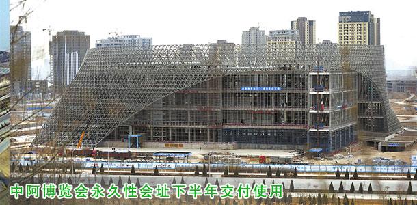 中阿博览会永久性会址下半年交付使用
