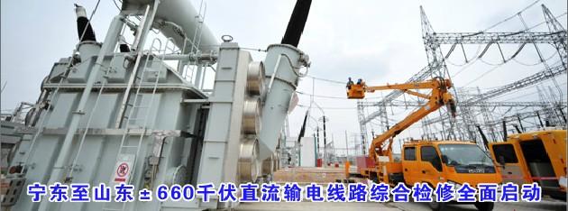 宁东至山东±660千伏直流输电线路综合检修全面启动