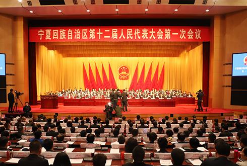 直播回放:寧夏十二屆人大一次會議開幕
