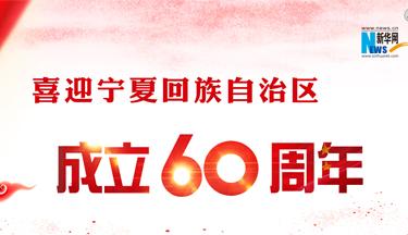 喜迎寧夏回族自治區成立60周年