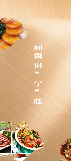 """聞香識""""寧""""味"""