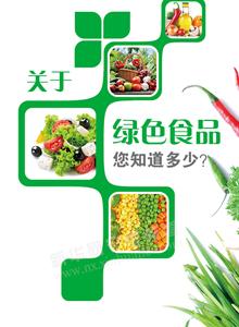關于綠色食品,您知道多少?