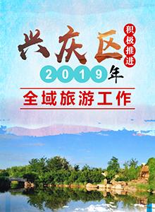 興慶區積極推進2019年全域旅遊工作