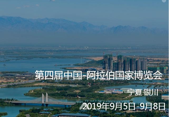第四屆中國-阿拉伯國家博覽會,你期待什麼?