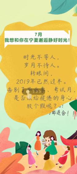 7月,我想和你在宁夏邂逅静好时光!