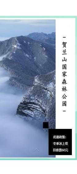 冬天來了,想去寧夏看雪嗎?