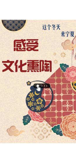 這個冬天,來寧夏感受文化熏陶!