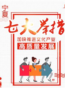 寧夏:七大舉措加快推進文化産業高質量發展