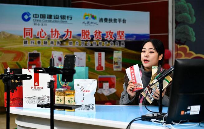 """扶貧電商平臺打通農旅産品銷售""""最後一公裏"""""""